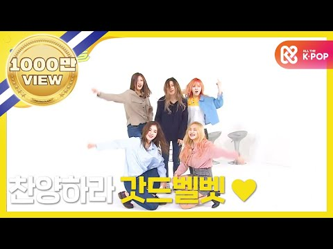 주간아이돌 - (Weeklyidol EP.242) Red Velvet 'Dumb Dumb' 2X Faster Version