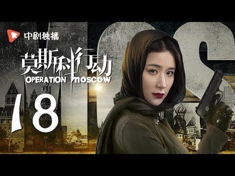 莫斯科行动 18 | Operation Moscow 18(夏雨、吴优、姚芊羽 领衔主演)