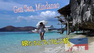 娘たちとフィリピン旅行 ミンダナオ島編 ジェネラルサントスは暑かった