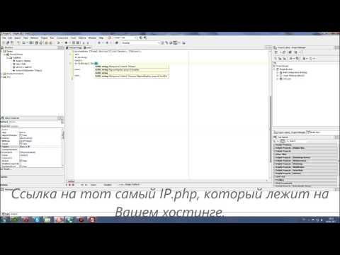 видео: Как узнать внешний ip. delphi урок 1