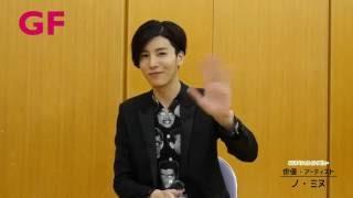 GF 新コーナー「アジアンビューティーボーイズ ABB」のオリジナルインタ...