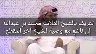 تعريف بالشيخ العلامه محمد بن عبدالله آل ناشع مع وصية للشيخ في آخر المقطع