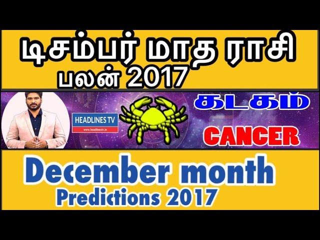 Kadagam December month rasi palan 2017 in tamil | கடகம் ராசி டிசம்பர் மாத பலன்கள் 2017