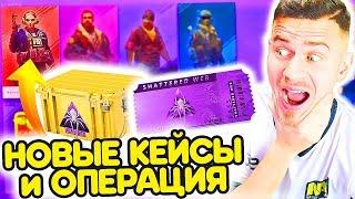 """НОВЫЕ КЕЙСЫ и ОПЕРАЦИЯ """" РАСКОЛОТАЯ СЕТЬ """"!!! - ОБНОВЛЕНИЕ CS:GO"""