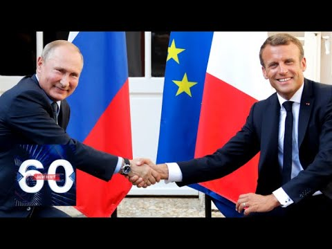 """Переговоры Путина и Макрона: Россия - это Европа, а Украина - """"раздражитель"""". 60 минут от 20.08.19"""