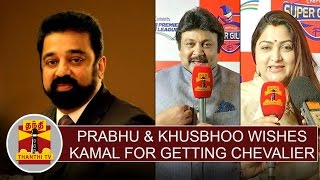 Actor Prabhu & Khusbhoo Wishes Kamal for getting France's Chevalier Honour