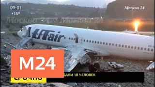 Смотреть видео СК возбудил дело после инцидента с самолетом в аэропорту Сочи - Москва 24 онлайн