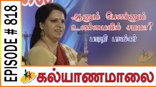 The New age Woman as visualised by Mahakavi : Mrs.Bharathi Baskar Speech #2 | Kalyanamalai | Epi 818
