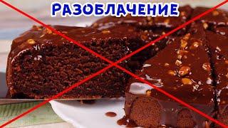 ШОК ИСПОРЧЕНЫ ПРОДУКТЫ Не Готовьте этот Шоколадный Торт ЭТО НЕСЪЕДОБНО