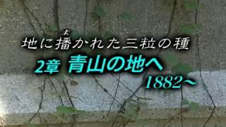 青山学院歴史紹介映像「地に播かれた三粒の種」 | 青山学院
