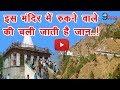 Download मंदिर में रात्रि 2 से 5 बजे के बीच रुकने वालों की चली जाती है जान | Maihar Sharda Devi Temple Secret