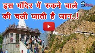 मंदिर में रात्रि 2 से 5 बजे के बीच रुकने वालों की चली जाती है जान | Maihar Sharda Devi Temple Secret