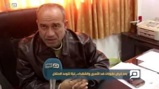 بالفيديو  بعد فرض عقوبات ضد الأسرى والشهداء.. غزة تتوعد الاحتلال