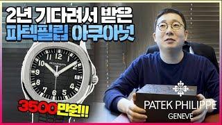 롤렉스와 비교불가! 대기자 1000명 돈 줘도 못사는 시계 파텍필립 아쿠아넛 언박싱   오프라이드오가나(patek philippe aquanaut)