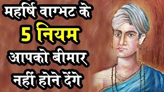 Rajiv Dixit - 5 Life Changing Health Rule of Maharshi Vagbhatt