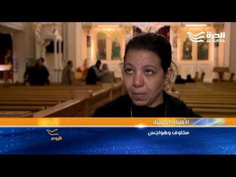 هواجس ومخاوف الأقليات الدينية في الشرق الأوسط