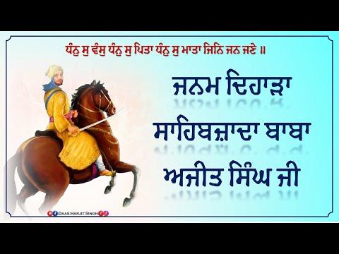 12 Feb. Janam Divas Sahibzaada Baba Ajit Singh Ji ਜਨਮ ਦਿਵਸ
