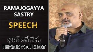 Ramajogayya Sastry Speech @ Bharat Ane Nenu Success Meet | CM Bharat's Thank You Meet