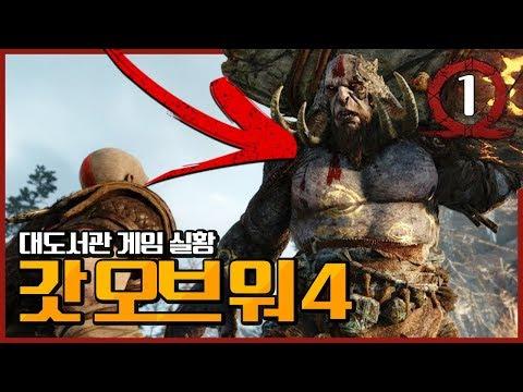 갓오브워 4] 대도서관 게임 실황 1화 - 북유럽 신들을 때려 잡는 갓띵작! (God Of War 4)