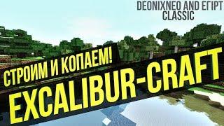 Excalibur Craft | Ep.25 Стена