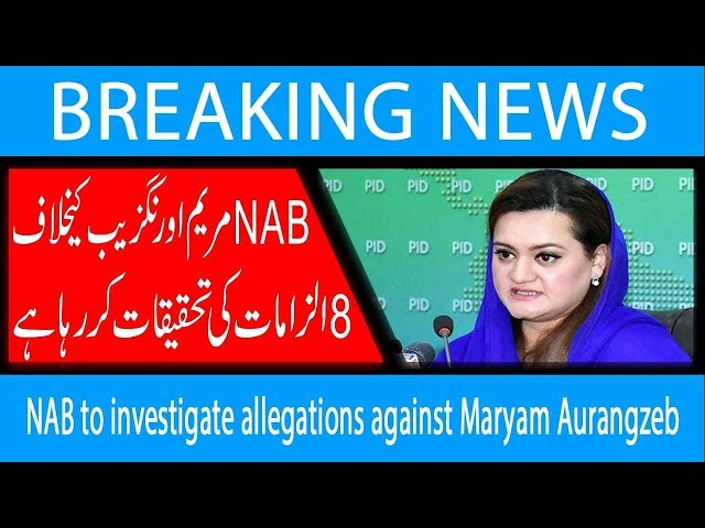 NAB to investigate allegations against Maryam Aurangzeb | 13 Dec 2018 | 92NewsHD