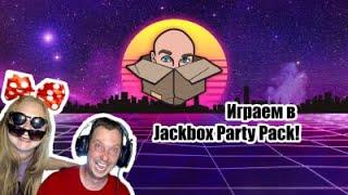 Стрим По The Jackbox Party Pack, Веселимся Вместе)))