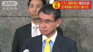 河野大臣がイラン国防相と電話会談 中東情勢巡り(20/01/09)