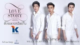 เพลงลาวเพราะๆ - LOVE STORY Project - ຄິດຮອດເຫລືອເກີນ - คิดฮอดเหลือเกีน - Audio Official