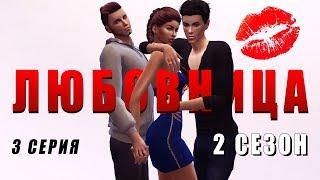 Sims 4 сериал Любовница | Сезон 2| Серия 3