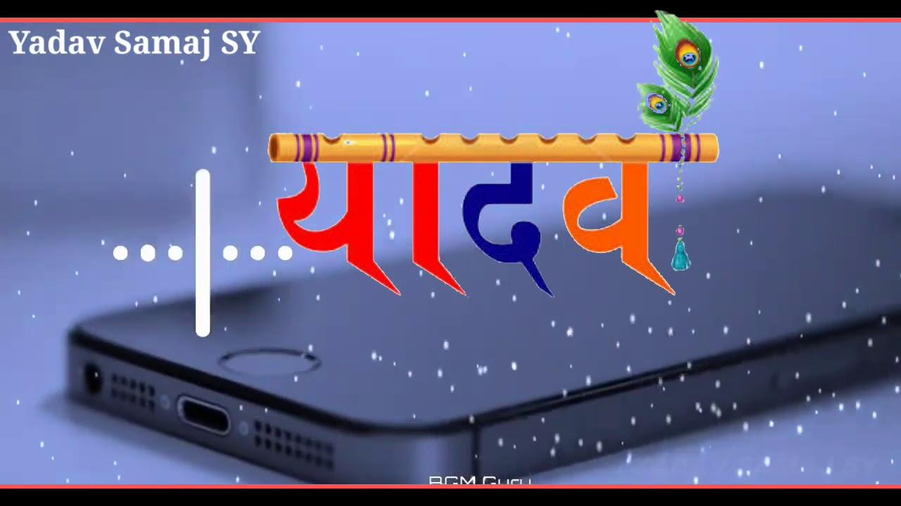 Ringtone | Yadav New Ringtone |  Yadav Superhit Ringtone |