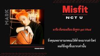 [ THAISUB ] NCT U (엔시티 유) | 'Misfit'