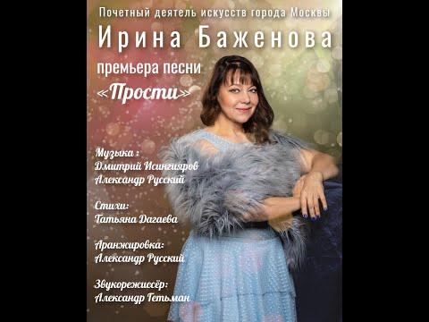 """Премьера. Поёт Ирина Баженова.""""Прости"""""""