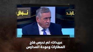 عبيدات: لم ندرس فتح المطارات وعودة المدارس  - نبض البلد