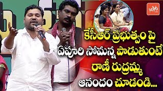 Epuri somanna powerful song on kcr government, ktr, harish rao, telangana folk 2019 yoyo tv viral videos: https://goo.gl/nncsts trending stories...