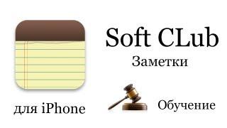 Программа Заметки iPhone 4s (обучение) - Урок 9 от Soft CLub