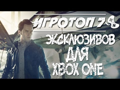 Топ 7 эксклюзивов для Xbox One. Лучшие игры на икс бокс.