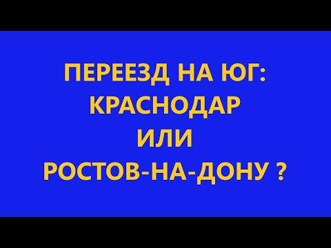 Переезд на юг: Почему мы выбрали не Краснодар, а Ростов-на-Дону