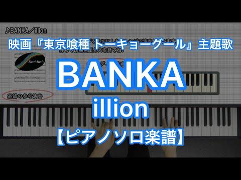 BANKA/illion-映画『東京喰種 トーキョーグール』主題歌