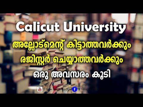 calicut-university-admission-|-calicut-university-allotment