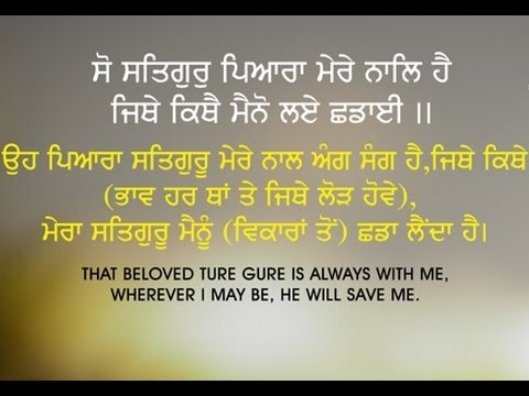 Hit punjabi devotional song so satgur pyara mere naal hai youtube.