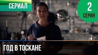 ▶️ Год в Тоскане 2 серия - Мелодрама | Фильмы и сериалы - Русские мелодрамы