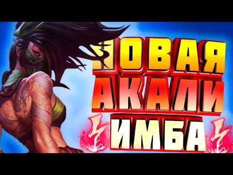 видео: �ОВ�Я �К�ЛИ ИМБ�! МО�Т�Ж [league of legends/Лига легенд]