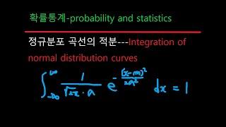 확률통계 37 정규분포 곡선의 적분-probabilit…