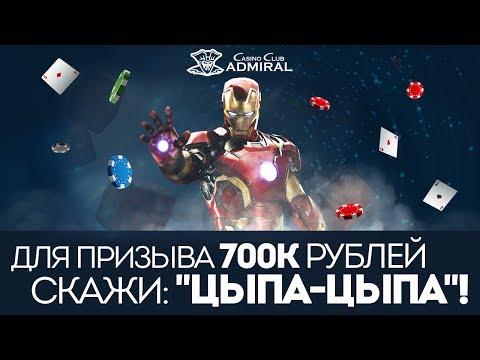 Видео Онлайн казино адмирал играть на деньги официальный сайт