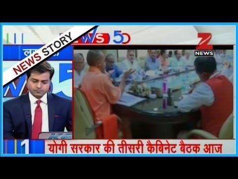 Up Cm Yogi Adityanath S 3rd Cabinet Meeting Today Youtube