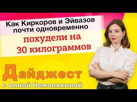 Как Киркоров и