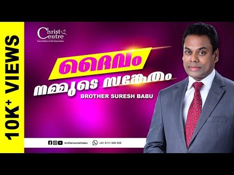 ജയിച്ചവരുടെ പട്ടിക | Malayalam Christian Messages | Brother Suresh Babu from YouTube · Duration:  1 hour 2 minutes 57 seconds