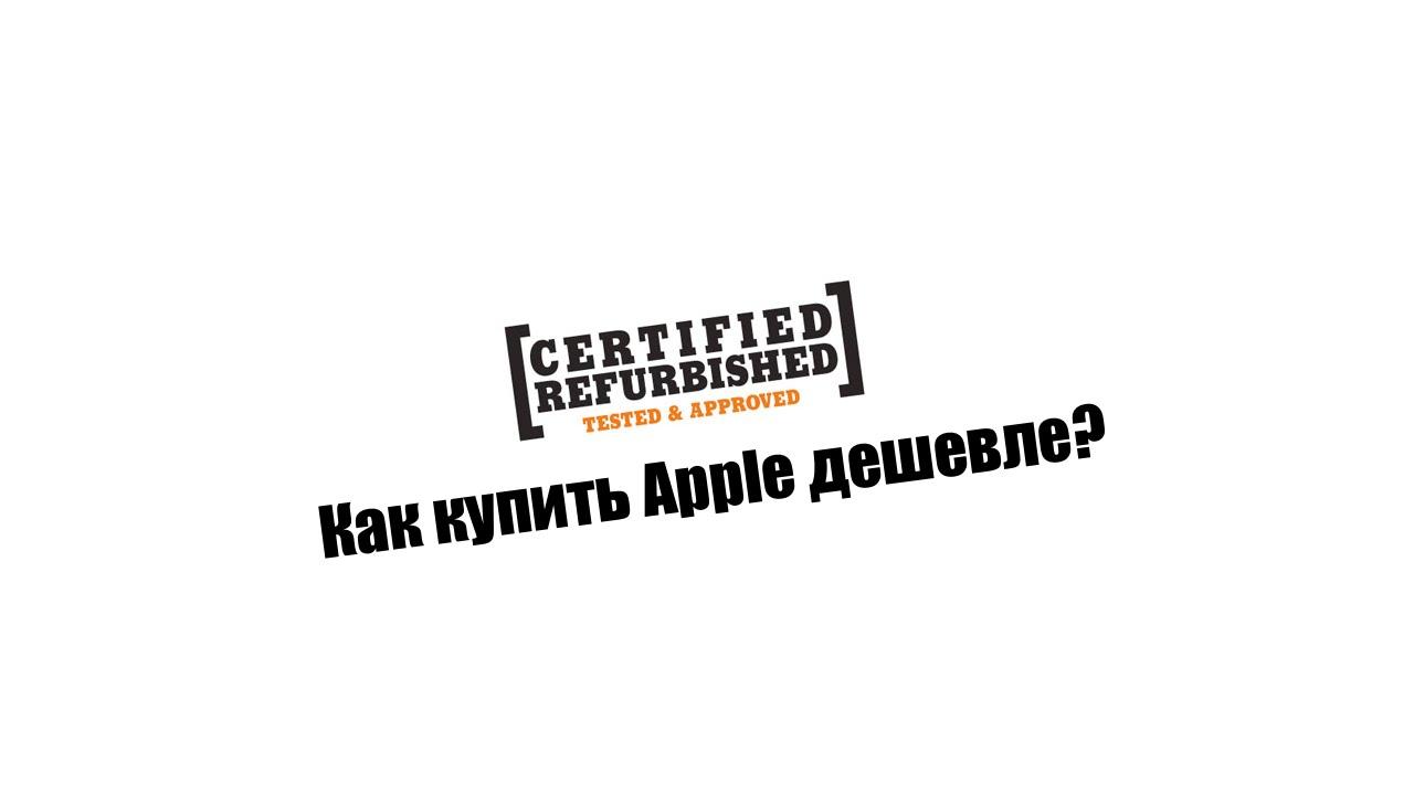 Более 100 ноутбуков и ультрабуков apple по цене от 26999 грн в интернет магазине. Купить apple macbook pro retina 13