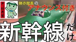 かっぱ寿司の新幹線をピックアップした動画です。勝亦館長のアナウンス...