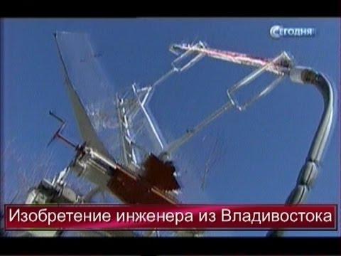 видео: Изобретение инженера из Владивостока.